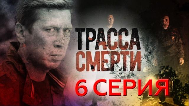 Остросюжетный сериал «Трасса смерти».НТВ.Ru: новости, видео, программы телеканала НТВ