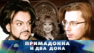 «Примадонна идва дона».«Примадонна идва дона».НТВ.Ru: новости, видео, программы телеканала НТВ
