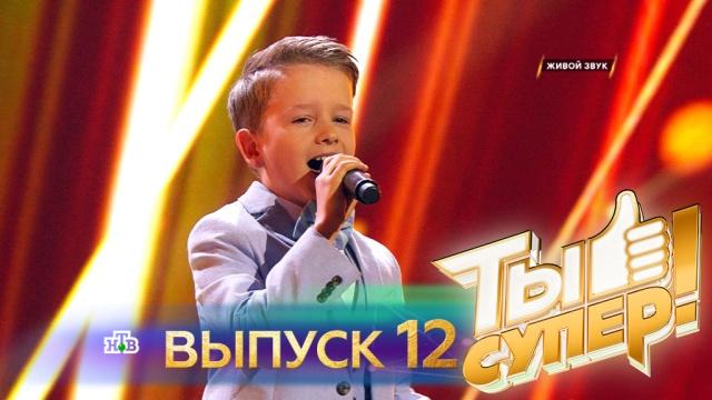 Выпуск №12.Выпуск №12.НТВ.Ru: новости, видео, программы телеканала НТВ
