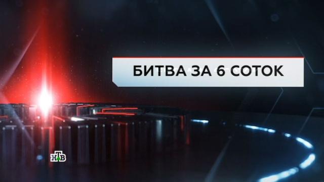 «ЧП. Расследование»: «Битва за 6соток».Московская область, жилье, мошенничество, скандалы.НТВ.Ru: новости, видео, программы телеканала НТВ