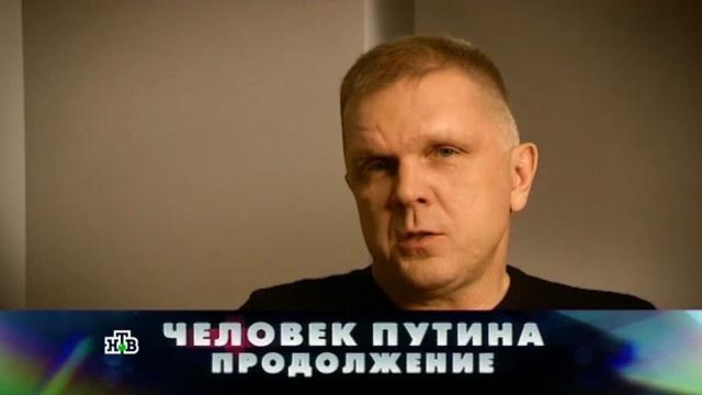 «Человек Путина. Продолжение».«Человек Путина. Продолжение».НТВ.Ru: новости, видео, программы телеканала НТВ
