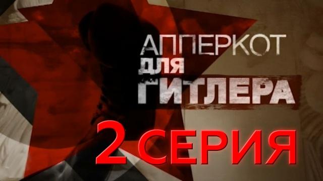 Фильм «Апперкот для Гитлера».НТВ.Ru: новости, видео, программы телеканала НТВ