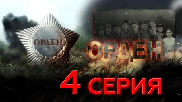 Военная драма «Орден».НТВ.Ru: новости, видео, программы телеканала НТВ