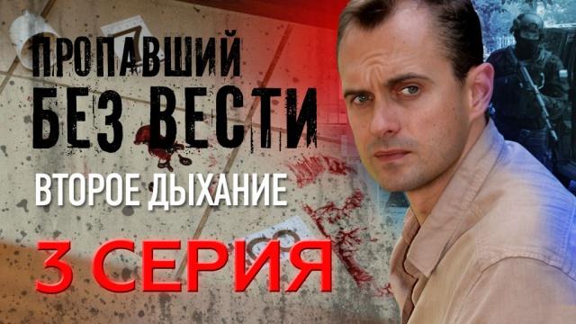 Детектив «Пропавший без вести. Второе дыхание».НТВ.Ru: новости, видео, программы телеканала НТВ