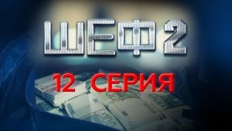 12-я серия.12-я серия.НТВ.Ru: новости, видео, программы телеканала НТВ