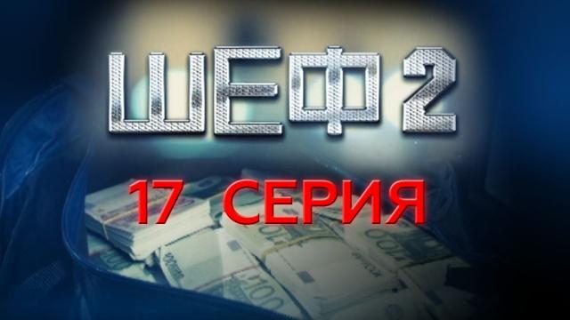 17-я и18-я серии.17-я серия.НТВ.Ru: новости, видео, программы телеканала НТВ