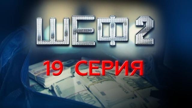 Остросюжетный сериал «Шеф-2», 19-я серия.сериалы.НТВ.Ru: новости, видео, программы телеканала НТВ