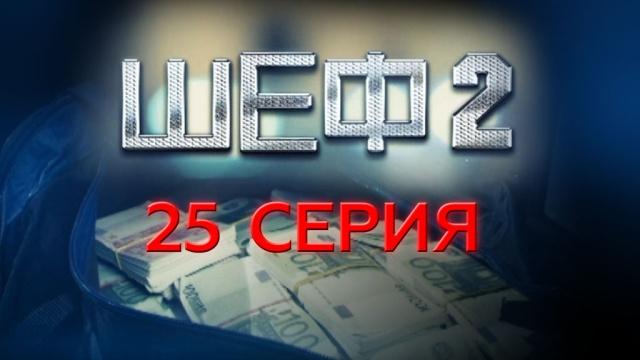 25-я и26-я серии.25-я серия.НТВ.Ru: новости, видео, программы телеканала НТВ