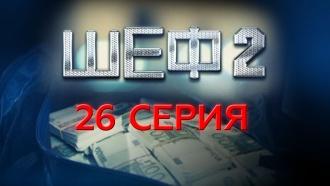 26-я серия.26-я серия.НТВ.Ru: новости, видео, программы телеканала НТВ