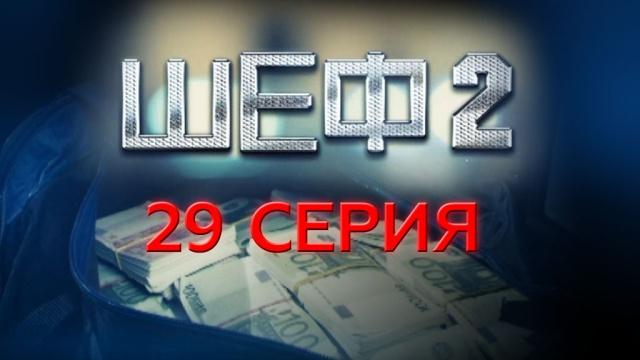 29-я и30-я серии.29-я серия.НТВ.Ru: новости, видео, программы телеканала НТВ