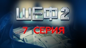 7-я и 8-я серии.7-я серия.НТВ.Ru: новости, видео, программы телеканала НТВ