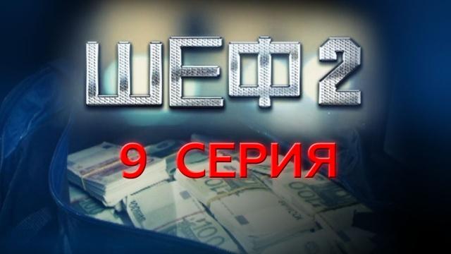 9-я и 10-я серии.9-я серия.НТВ.Ru: новости, видео, программы телеканала НТВ