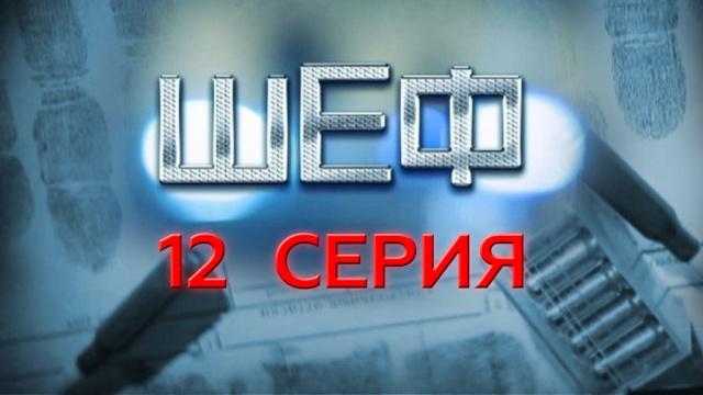 Остросюжетный сериал «Шеф», 12-я серия.сериалы.НТВ.Ru: новости, видео, программы телеканала НТВ