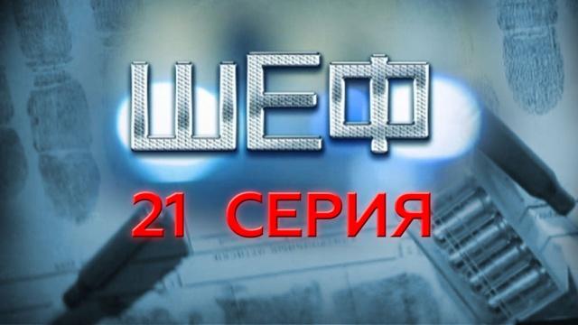 Остросюжетный сериал «Шеф», 21-я серия.сериалы.НТВ.Ru: новости, видео, программы телеканала НТВ