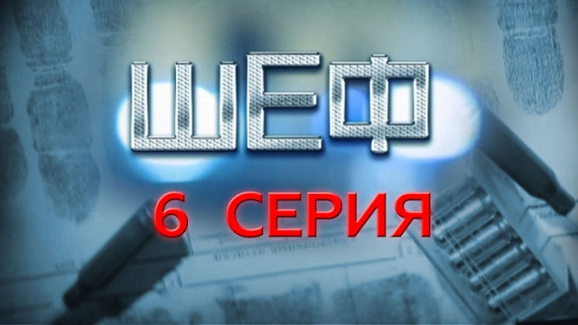 Остросюжетный сериал «Шеф. Игра на повышение».НТВ.Ru: новости, видео, программы телеканала НТВ
