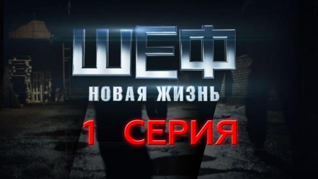1-я — 4-я серии.1-я серия.НТВ.Ru: новости, видео, программы телеканала НТВ