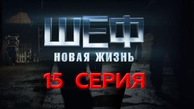Остросюжетный сериал «Шеф».НТВ.Ru: новости, видео, программы телеканала НТВ