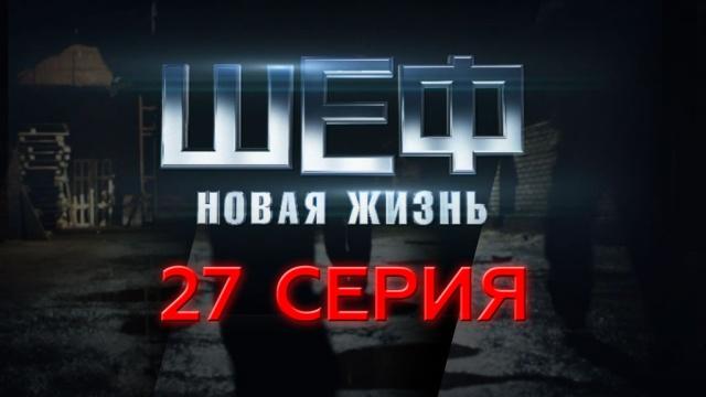 27-я – 30-я серии.27-я серия.НТВ.Ru: новости, видео, программы телеканала НТВ