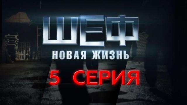 5-я и 6-я серии.5-я серия.НТВ.Ru: новости, видео, программы телеканала НТВ