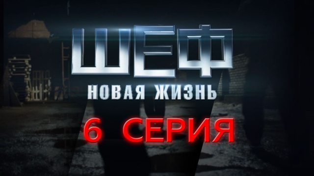 Детективный сериал «Шеф. Новая жизнь», 6-я серия.сериалы.НТВ.Ru: новости, видео, программы телеканала НТВ