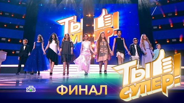 «Ты супер!». Финал вКремле.НТВ, Ты супер, музыка и музыканты, эксклюзив.НТВ.Ru: новости, видео, программы телеканала НТВ