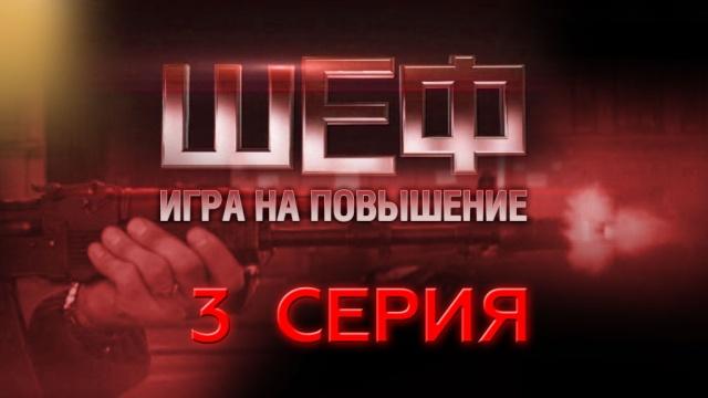 Остросюжетный сериал «Шеф. Игра на повышение». 3-я серия.сериалы.НТВ.Ru: новости, видео, программы телеканала НТВ