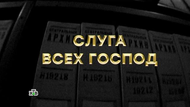 «Слуга всех господ».«Слуга всех господ».НТВ.Ru: новости, видео, программы телеканала НТВ