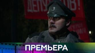 Многосерийный фильм по мотивам знаменитой трилогии Алексея Толстого «Хождение по мукам»— вдни столетия революции на НТВ