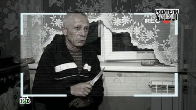 «Родители чудовищ».«Родители чудовищ».НТВ.Ru: новости, видео, программы телеканала НТВ