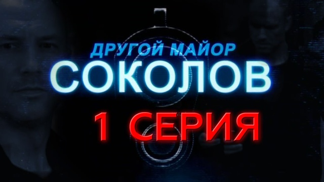 1-я и 2-я серии.1-я серия.НТВ.Ru: новости, видео, программы телеканала НТВ