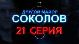 21-я – 24-я серии.21-я серия.НТВ.Ru: новости, видео, программы телеканала НТВ