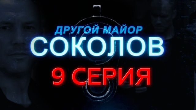 9-я – 12-я серии.9-я серия.НТВ.Ru: новости, видео, программы телеканала НТВ