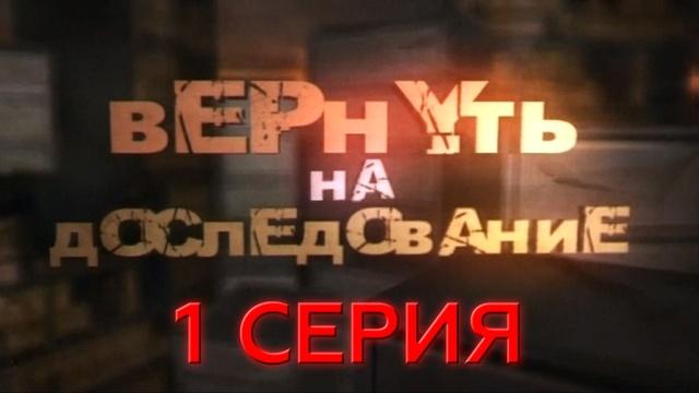 Сериал «Вернуть на доследование».НТВ.Ru: новости, видео, программы телеканала НТВ