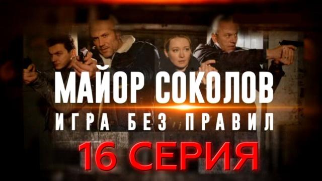 Сериал «Другой майор Соколов» .НТВ.Ru: новости, видео, программы телеканала НТВ
