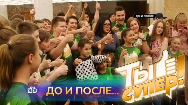 Ты супер! До ипосле…Ты супер! До ипосле…НТВ.Ru: новости, видео, программы телеканала НТВ