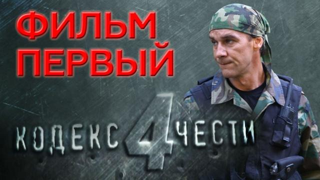 Фильм первый.«Свидетель».НТВ.Ru: новости, видео, программы телеканала НТВ