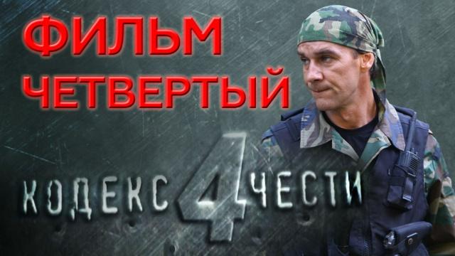 Фильм четвертый.«Флешка».НТВ.Ru: новости, видео, программы телеканала НТВ