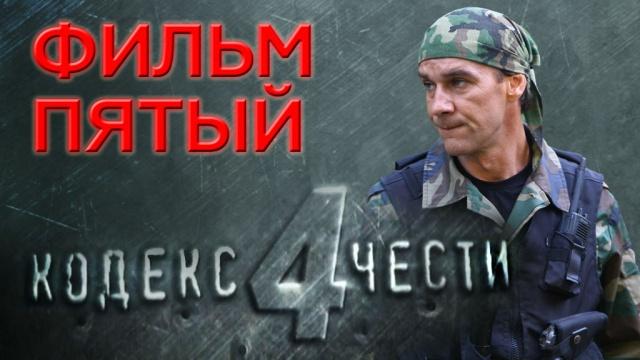 Фильм пятый.«Крупная рыба».НТВ.Ru: новости, видео, программы телеканала НТВ