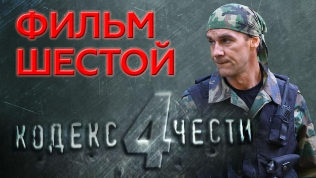 Фильм шестой.«Покушение на кандидата».НТВ.Ru: новости, видео, программы телеканала НТВ