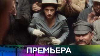 Премьера многосерийного фильма «Хождение по мукам»— осенью на НТВ