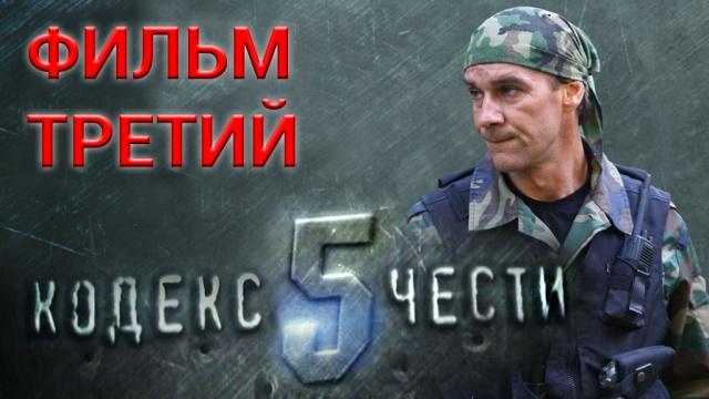 Фильм третий.«Афера».НТВ.Ru: новости, видео, программы телеканала НТВ