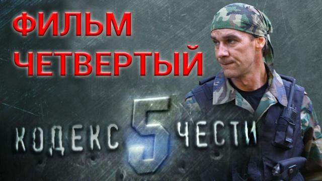 Фильм четвертый.«Золотая жила».НТВ.Ru: новости, видео, программы телеканала НТВ