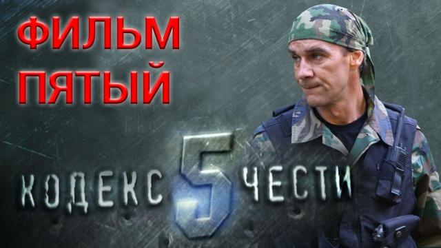 Фильм пятый.«Генеральская охота».НТВ.Ru: новости, видео, программы телеканала НТВ