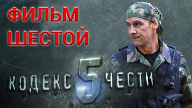 Фильм шестой.«Фальсификация».НТВ.Ru: новости, видео, программы телеканала НТВ