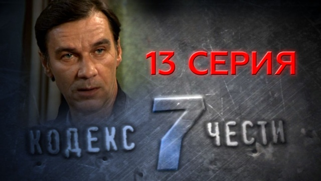 13-я – 16-я серии.13-я серия.НТВ.Ru: новости, видео, программы телеканала НТВ