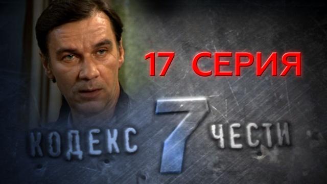 17-я— 19-я серии.17-я серия.НТВ.Ru: новости, видео, программы телеканала НТВ