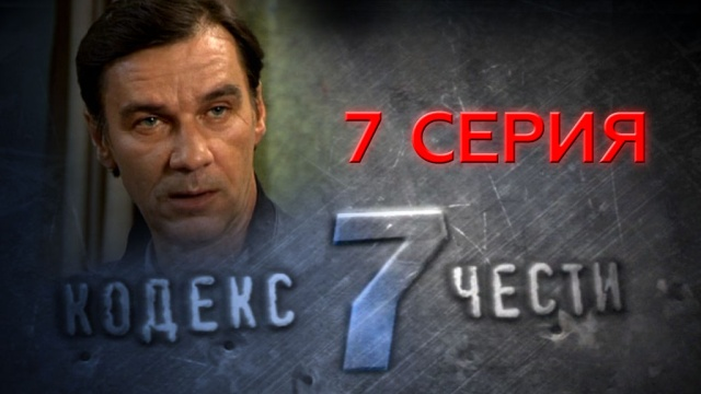7-я – 9-я серии.7-я серия.НТВ.Ru: новости, видео, программы телеканала НТВ
