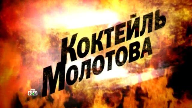 «Коктейль Молотова». Документальный фильм.НТВ.Ru: новости, видео, программы телеканала НТВ