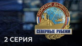 «Морские дьяволы. Северные рубежи». 2-я серия.2-я серия.НТВ.Ru: новости, видео, программы телеканала НТВ