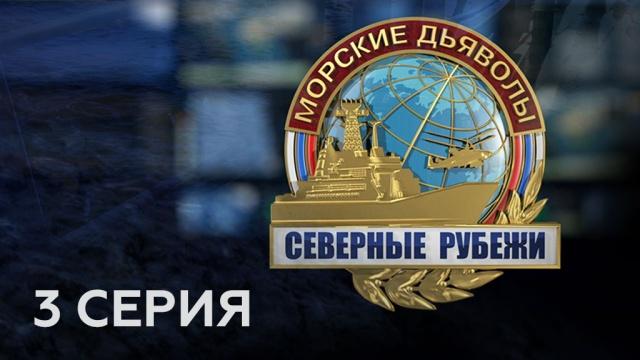 «Морские дьяволы. Северные рубежи». 3-я серия.3-я серия.НТВ.Ru: новости, видео, программы телеканала НТВ